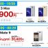 激安!Huawei Mate 9が30400円!!事務手数料込!ZenFone3Maxは9900円!!